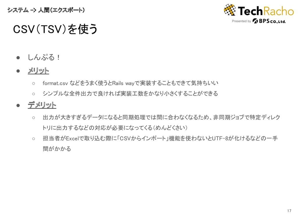 CSV(TSV)を使う ● しんぷる! ● メリット ○ format.csv などをう...