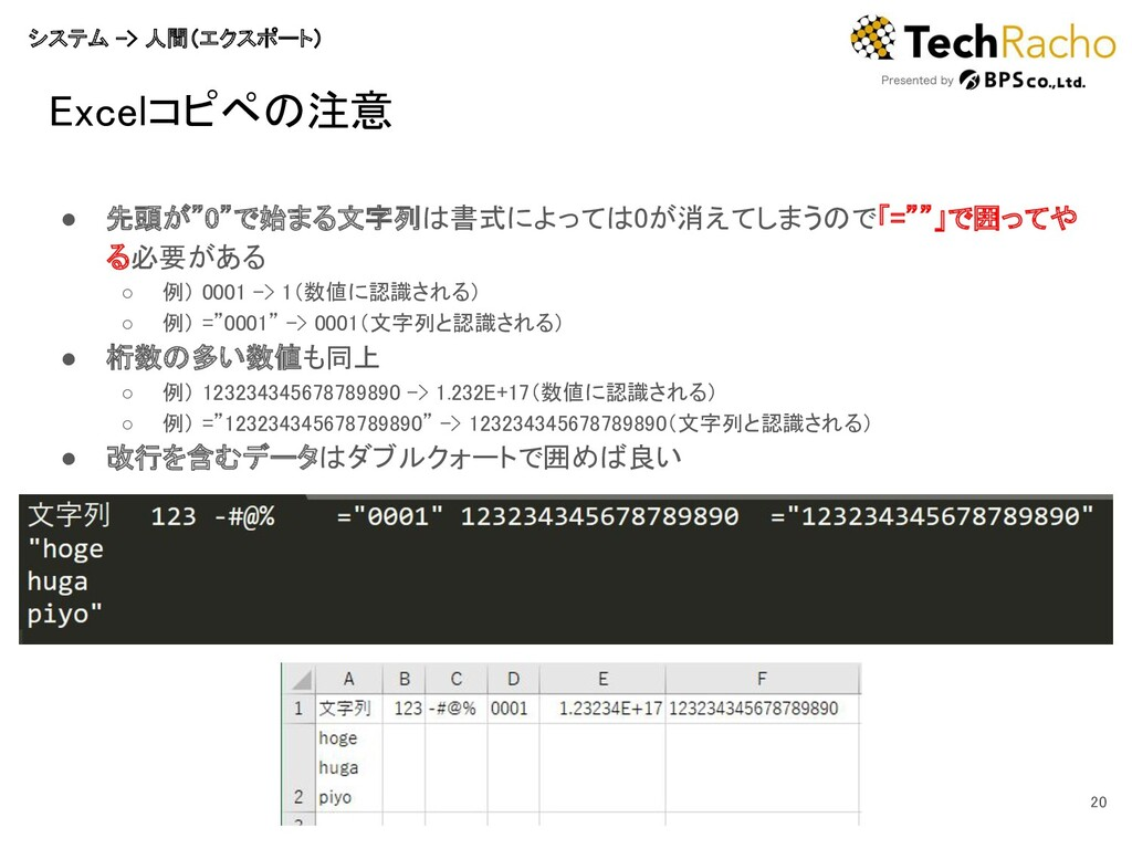 "Excelコピペの注意 ● 先頭が""0""で始まる文字列は書式によっては0が消えてしまうので「..."