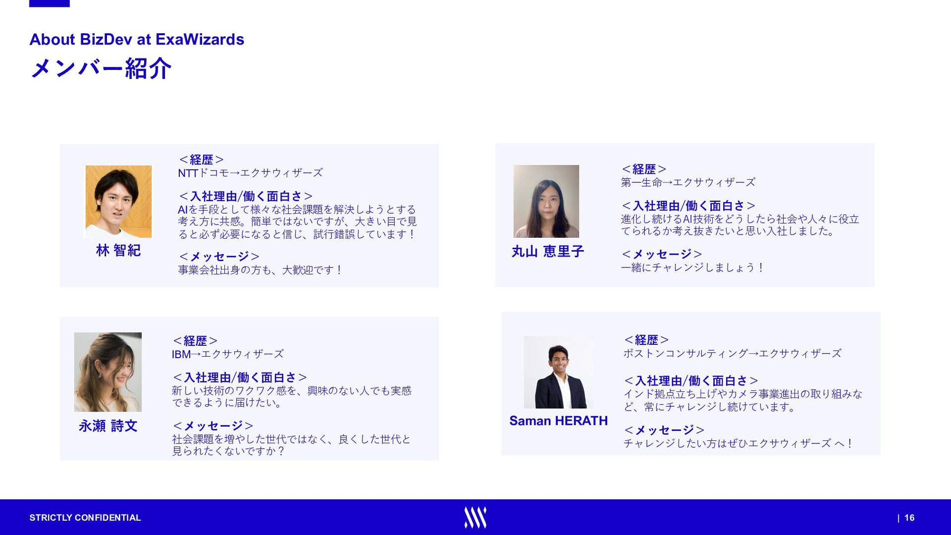 STRICTLY CONFIDENTIAL | 16 メンバー紹介 About BizDev ...