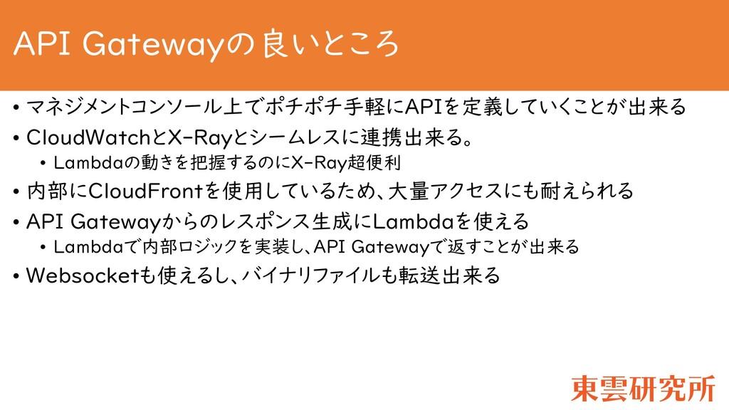 API Gatewayの良いところ • マネジメントコンソール上でポチポチ手軽にAPIを定義し...