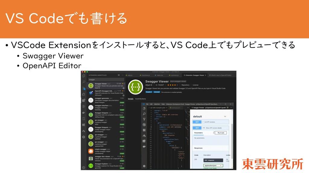 VS Codeでも書ける • VSCode Extensionをインストールすると、VS Co...
