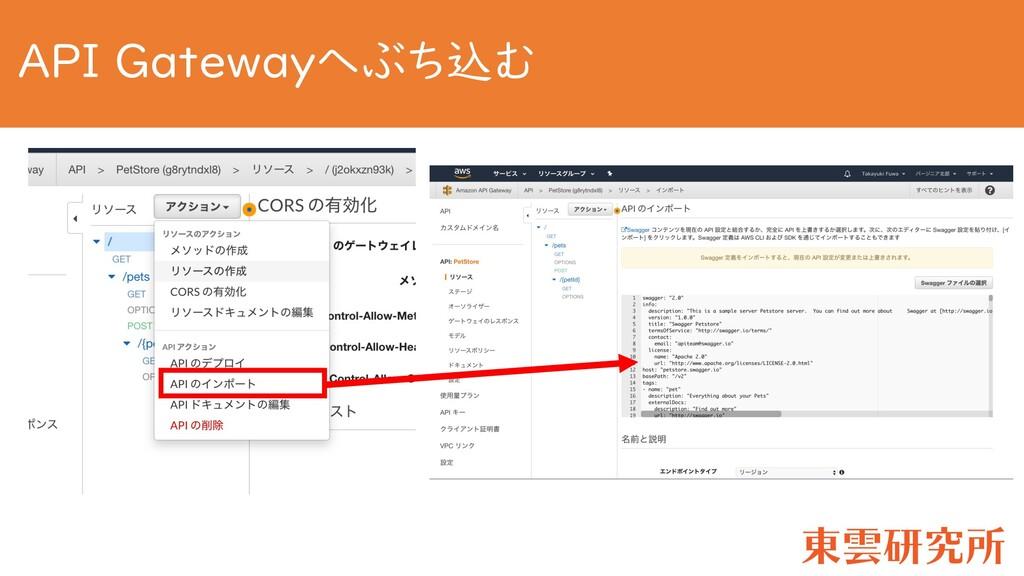 API Gatewayへぶち込む