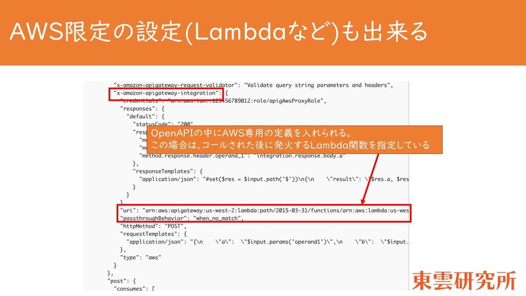 AWS限定の設定(Lambdaなど)も出来る OpenAPIの中にAWS専用の定義を入れられる...