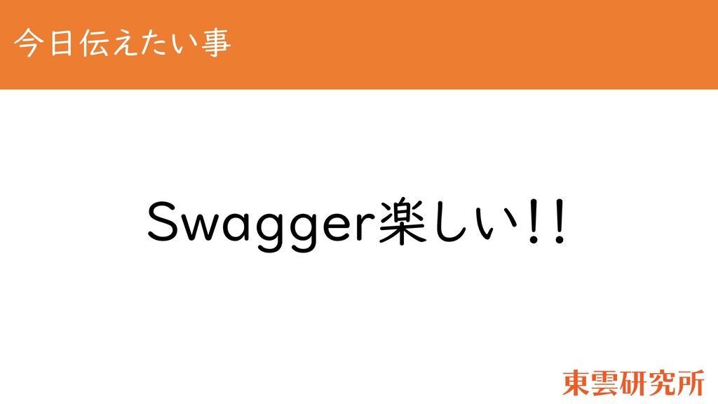今日伝えたい事 Swagger楽しい!!