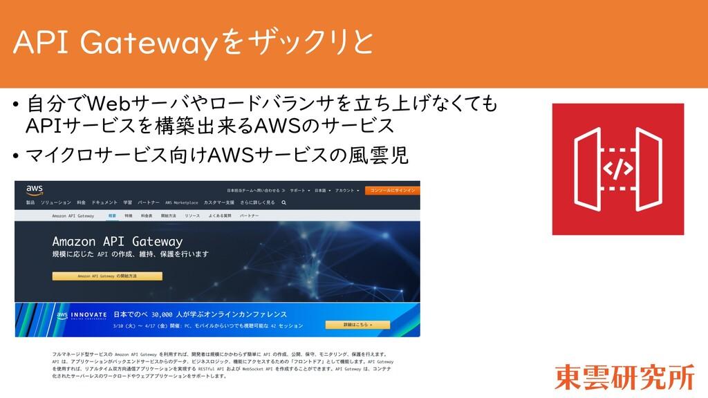 API Gatewayをザックリと • 自分でWebサーバやロードバランサを立ち上げなくても ...
