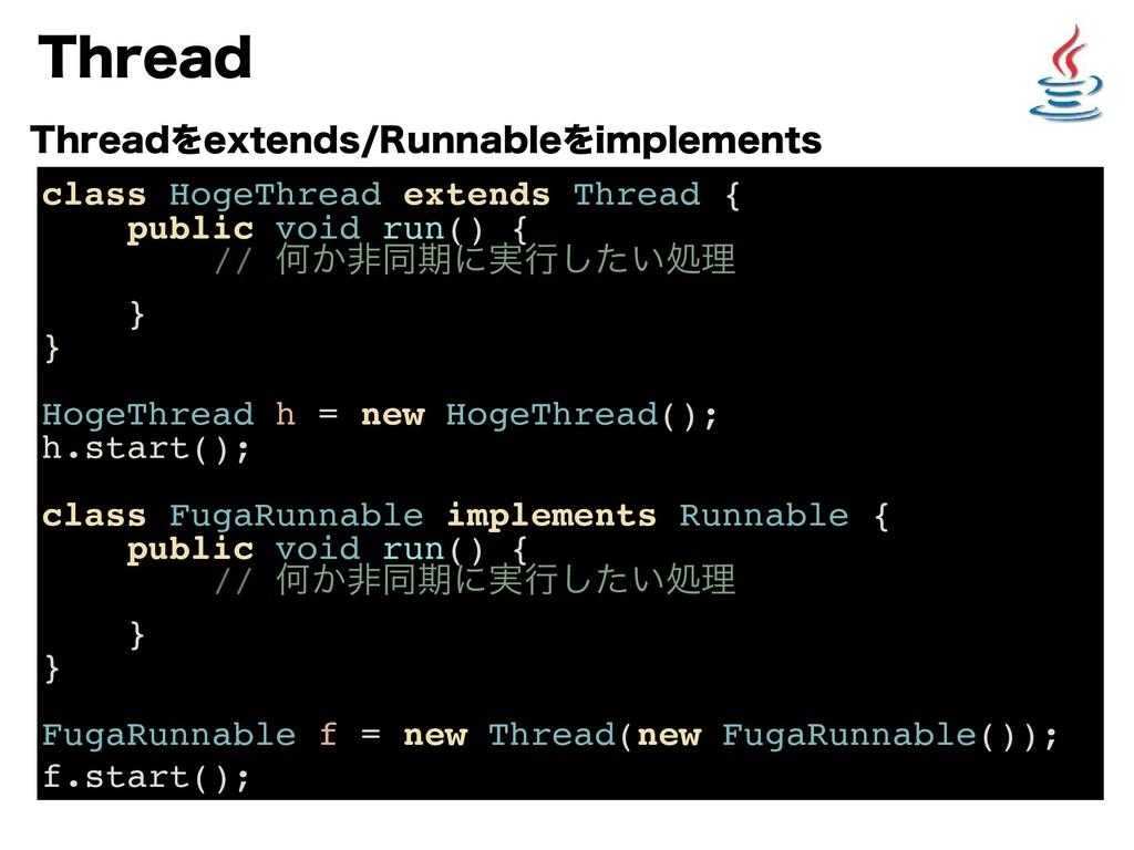 5ISFBE class HogeThread extends Thread { public...