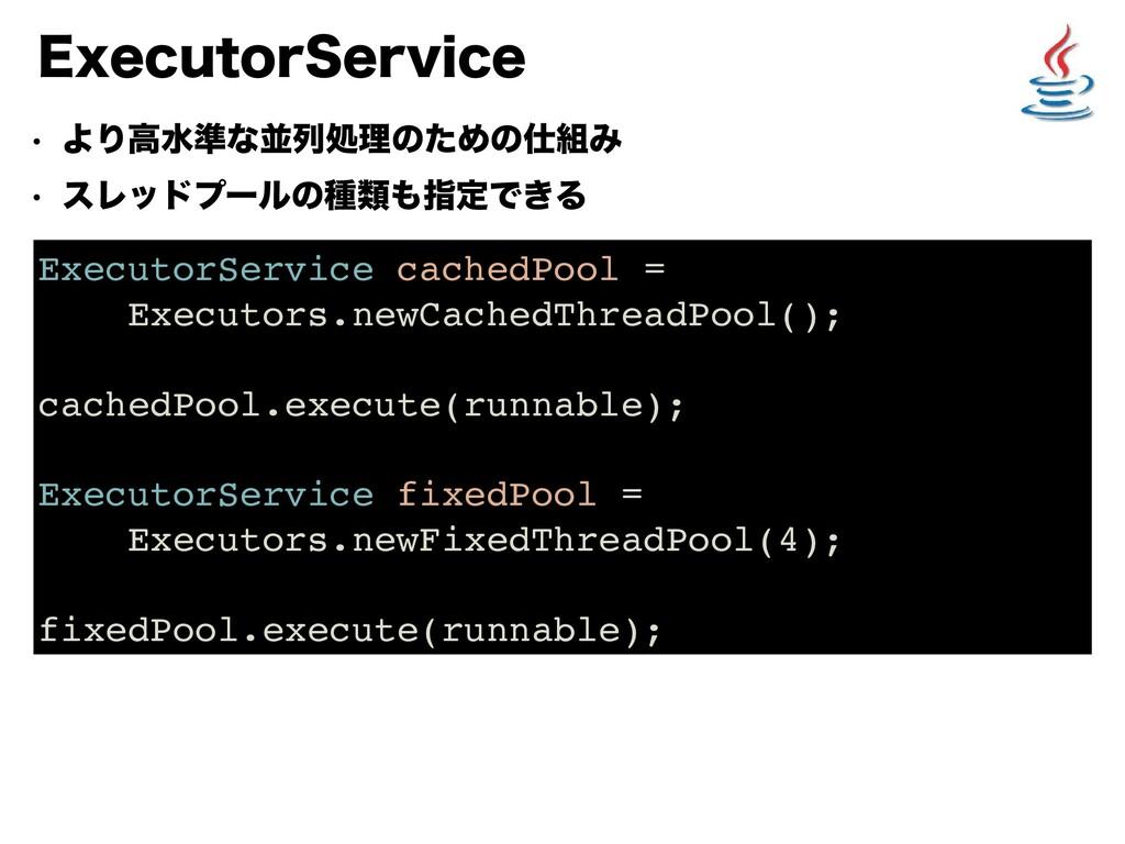 &YFDVUPS4FSWJDF ExecutorService cachedPool = Ex...