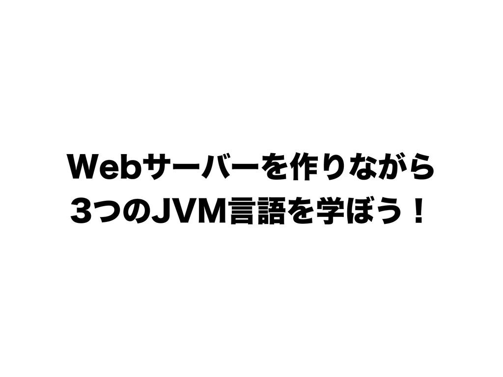 8FCαʔόʔΛ࡞Γͳ͕Β ͭͷ+7.ݴޠΛֶ΅͏ʂ