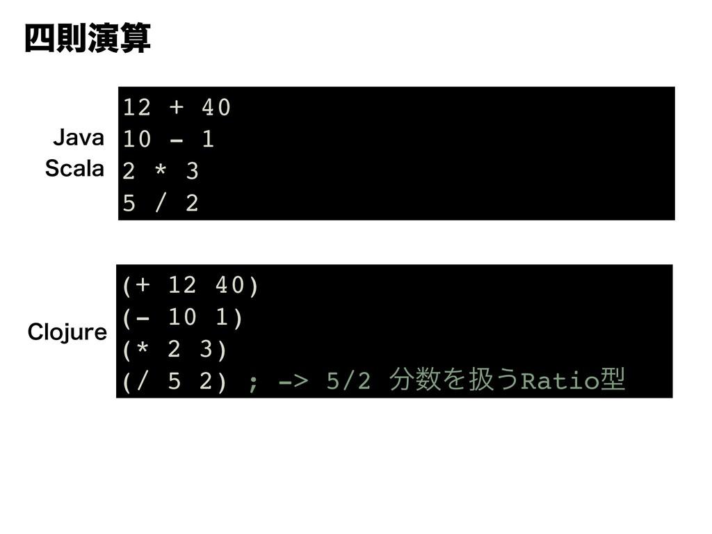 ଇԋ 12 + 40 10 - 1 2 * 3 5 / 2 +BWB 4DBMB (+ ...