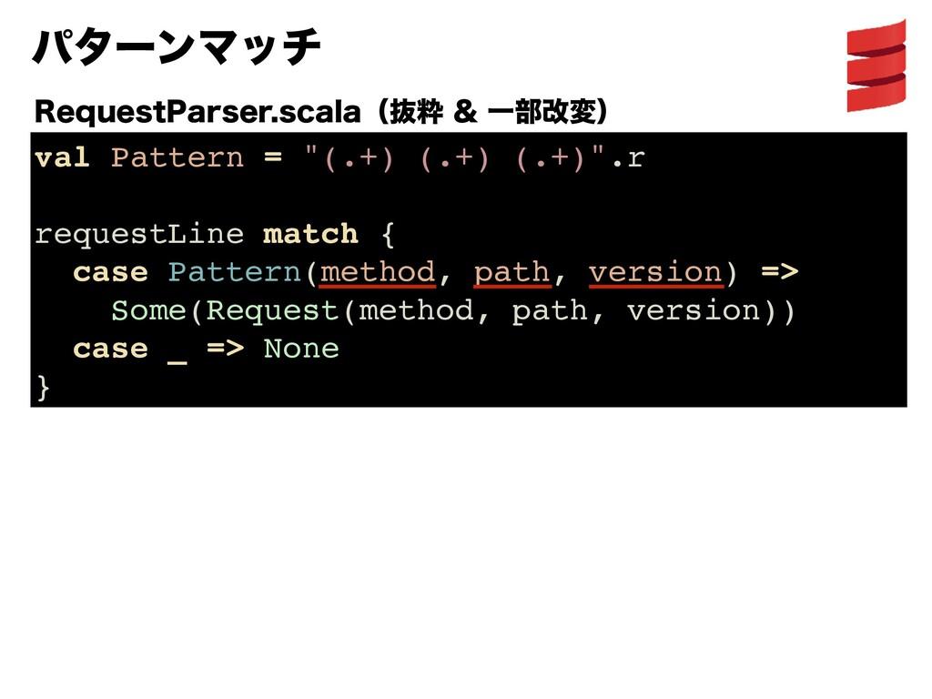 """ύλʔϯϚον val Pattern = """"(.+) (.+) (.+)"""".r reques..."""