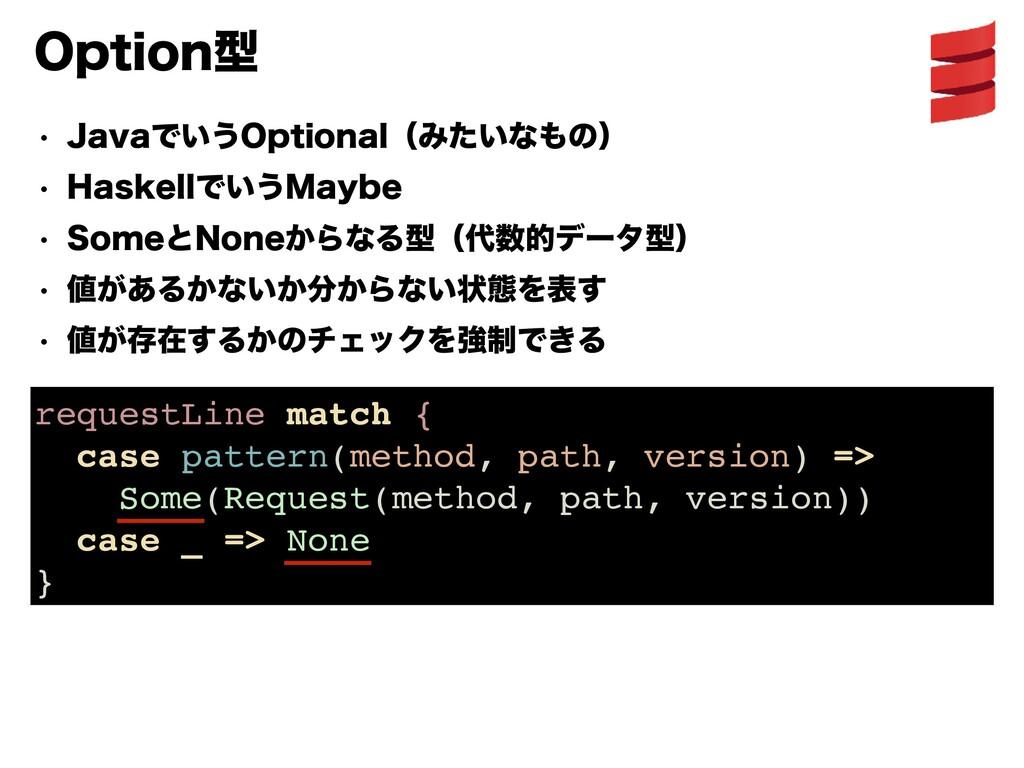 0QUJPOܕ requestLine match { case pattern(method...
