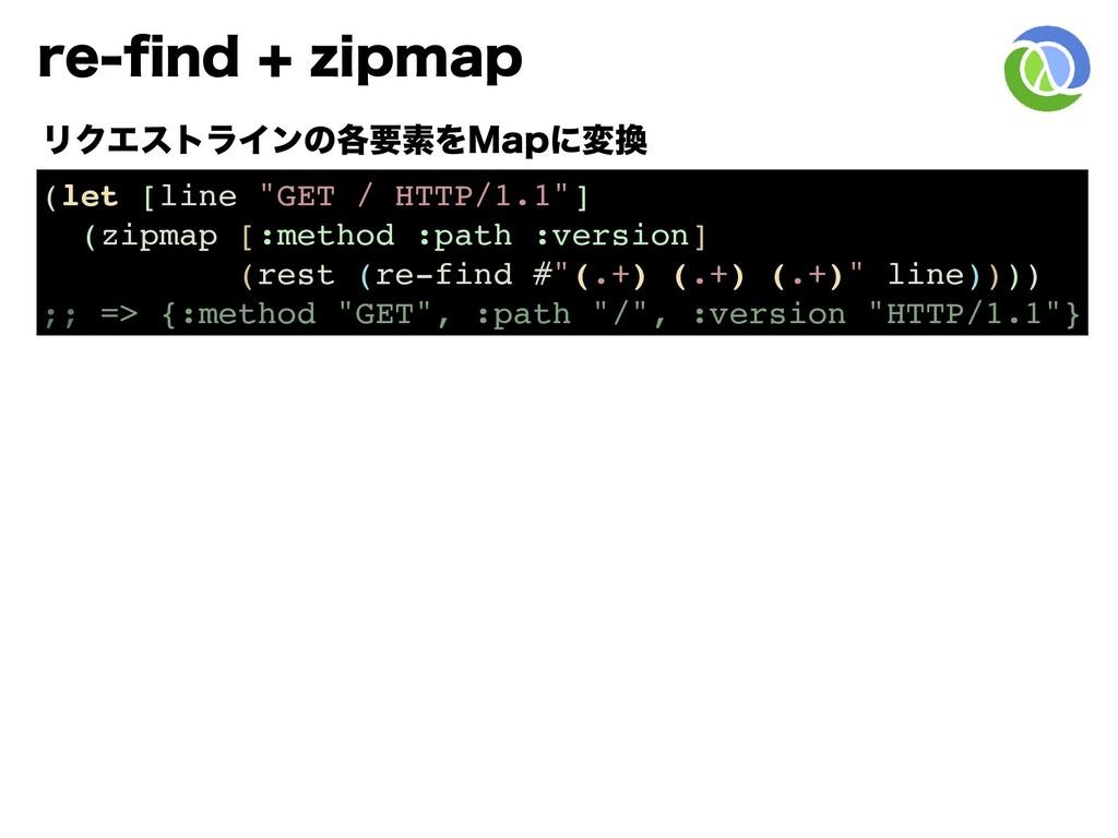 """SFpOE[JQNBQ (let [line """"GET / HTTP/1.1""""] (z..."""