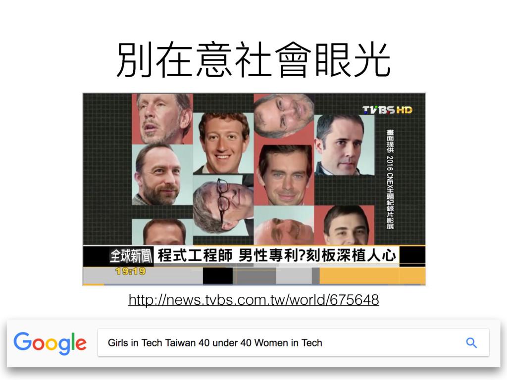 http://news.tvbs.com.tw/world/675648 別在意社會眼光