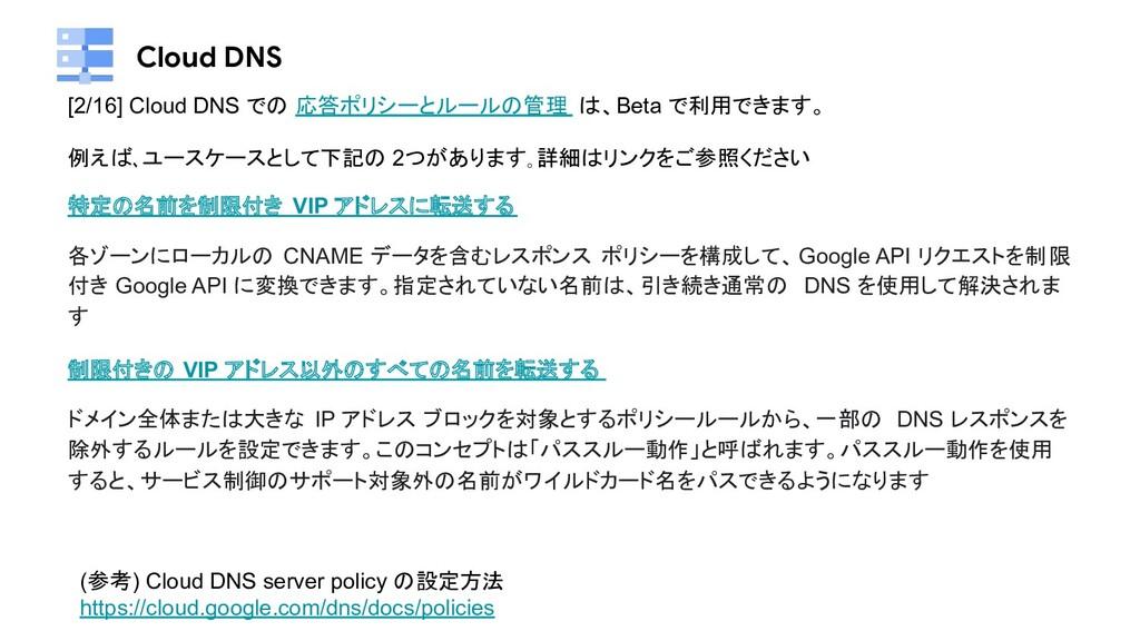 Cloud DNS [2/16] Cloud DNS での 応答ポリシーとルールの管理 は、B...