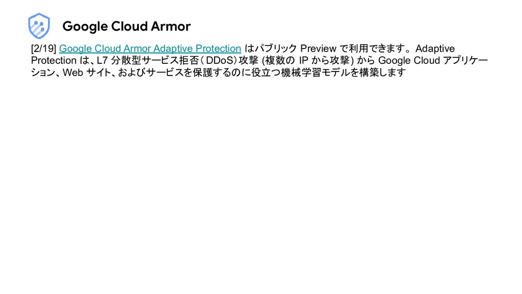 Google Cloud Armor [2/19] Google Cloud Armor Ad...