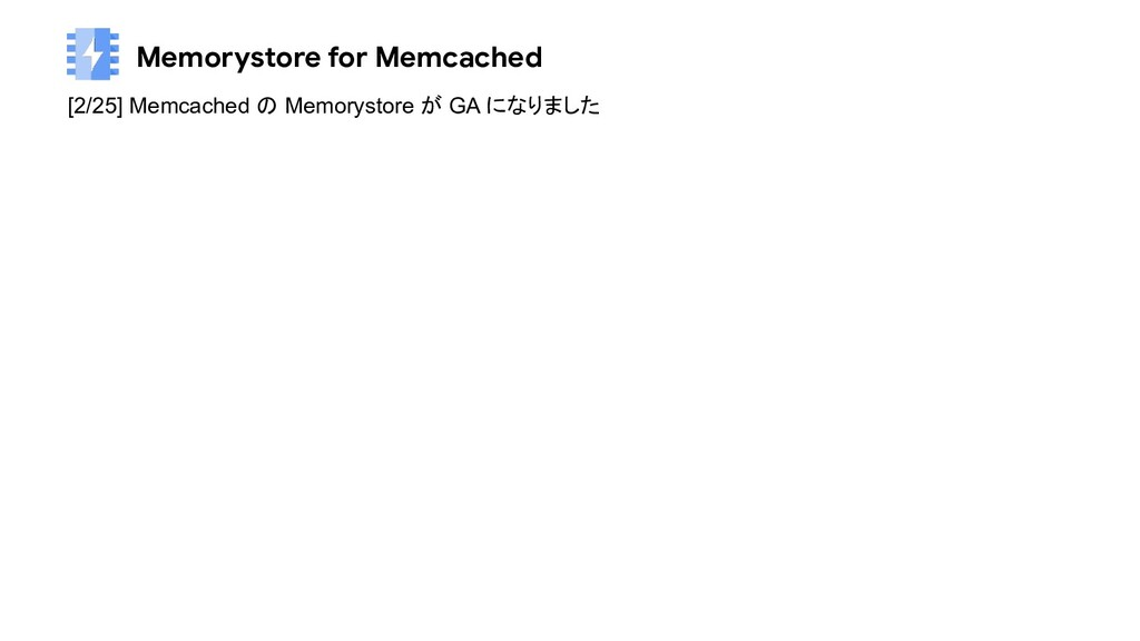 Memorystore for Memcached [2/25] Memcached の Me...