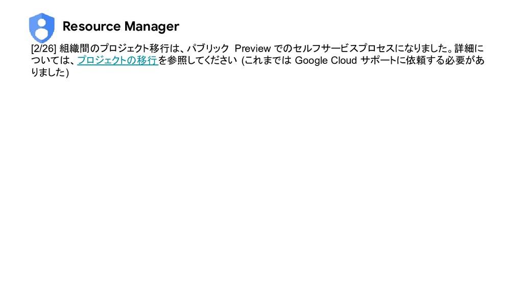 Resource Manager [2/26] 組織間のプロジェクト移行は、パブリック Pre...