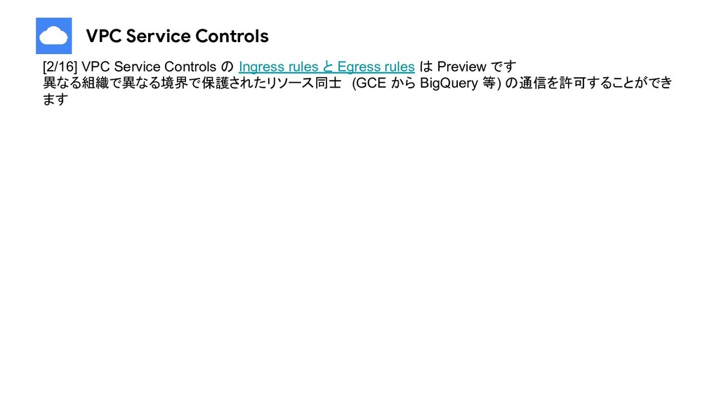 VPC Service Controls [2/16] VPC Service Control...