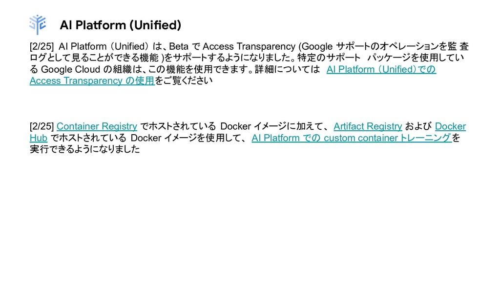 AI Platform (Unified) [2/25] AI Platform (Unifi...