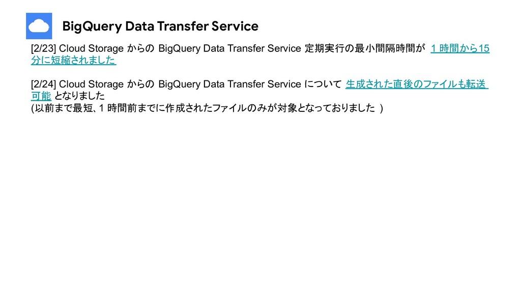 BigQuery Data Transfer Service [2/23] Cloud Sto...