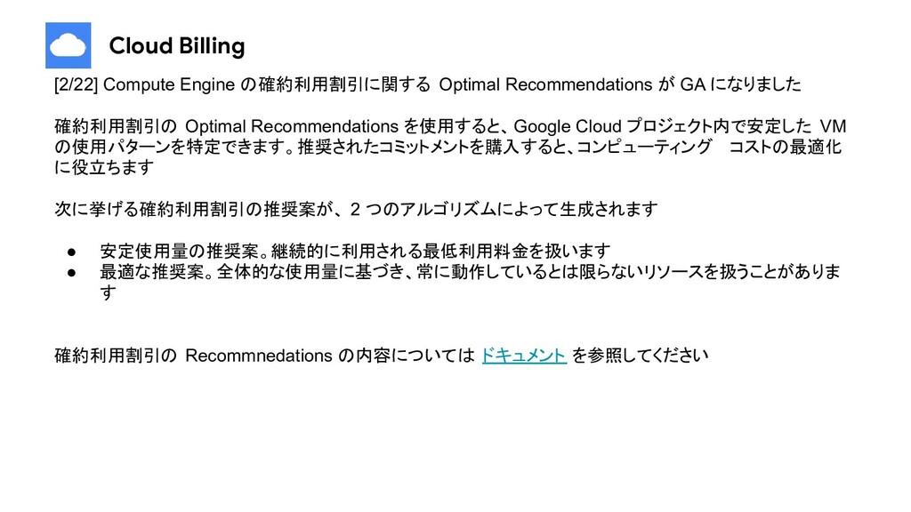 Cloud Billing [2/22] Compute Engine の確約利用割引に関する...