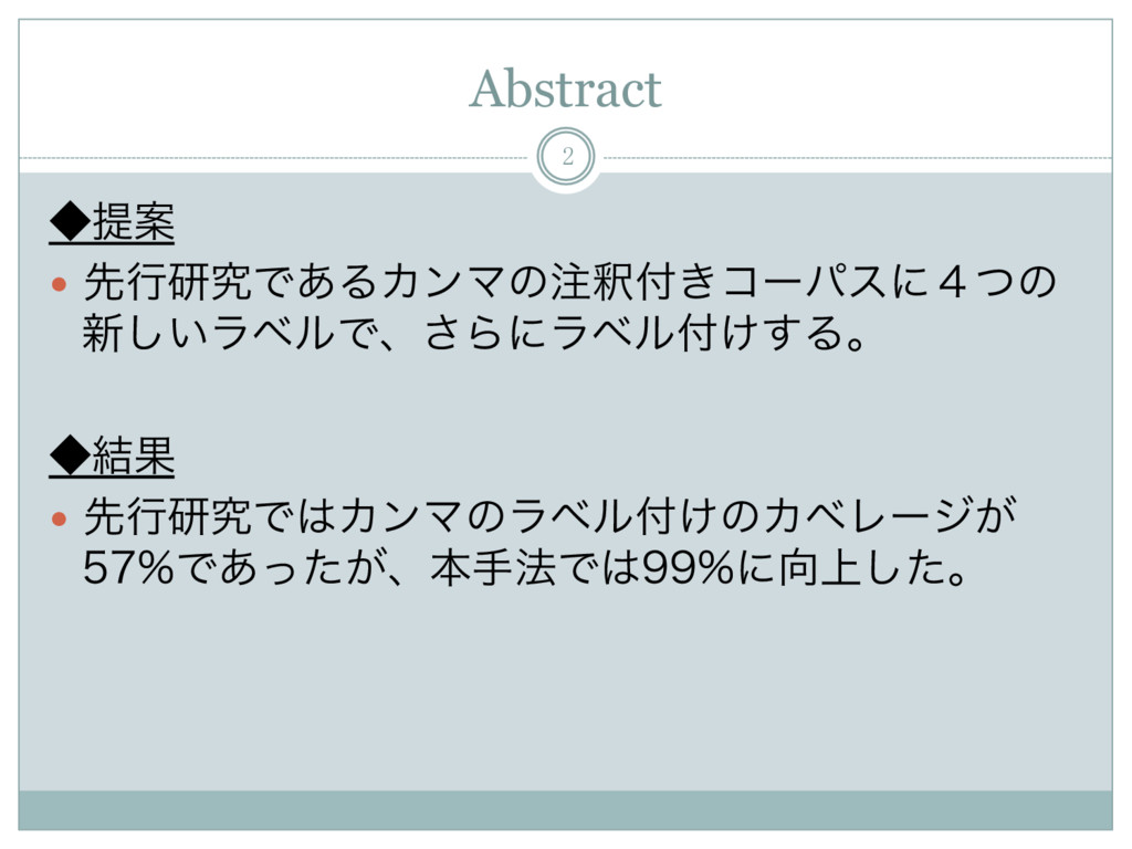 Abstract 2 ˗ఏҊ — ઌߦݚڀͰ͋ΔΧϯϚͷऍ͖ίʔύεʹ̐ͭͷ ৽͍͠ϥ...