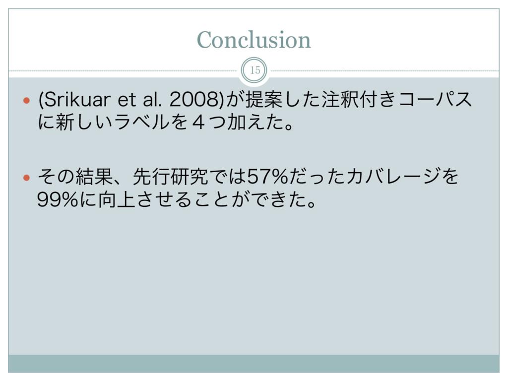 Conclusion 15 — 4SJLVBSFUBM ͕ఏҊͨ͠ऍ͖ί...