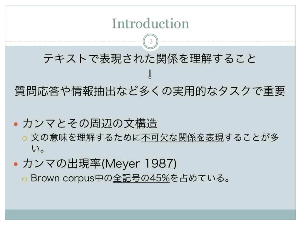 Introduction 3 ςΩετͰදݱ͞ΕͨؔΛཧղ͢Δ͜ͱ Ὃ ࣭Ԡใந...