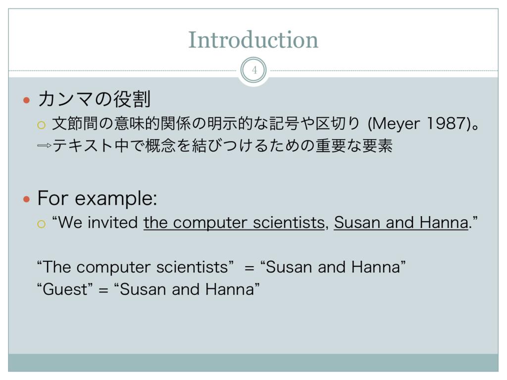 Introduction 4 — ΧϯϚͷׂ ¡ จઅؒͷҙຯతؔͷ໌ࣔతͳه߸۠...