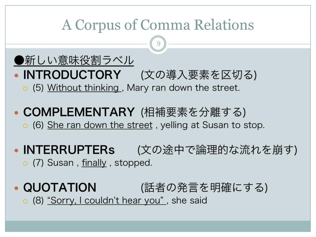 A Corpus of Comma Relations 9 ˔৽͍͠ҙຯׂϥϕϧ — *...