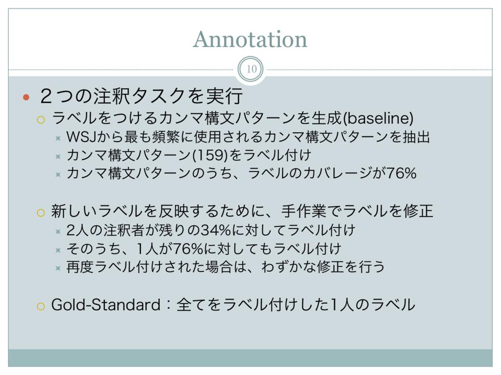 Annotation 10 — ̎ͭͷऍλεΫΛ࣮ߦ ¡ ϥϕϧΛ͚ͭΔΧϯϚߏจύλ...
