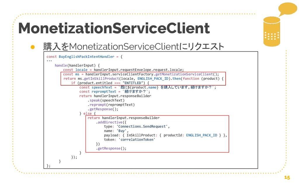 15 MonetizationServiceClient ● 購入をMonetizationS...