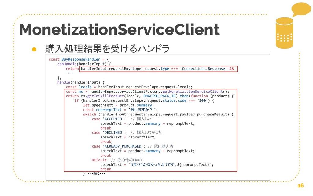 16 MonetizationServiceClient ● 購入処理結果を受けるハンドラ c...