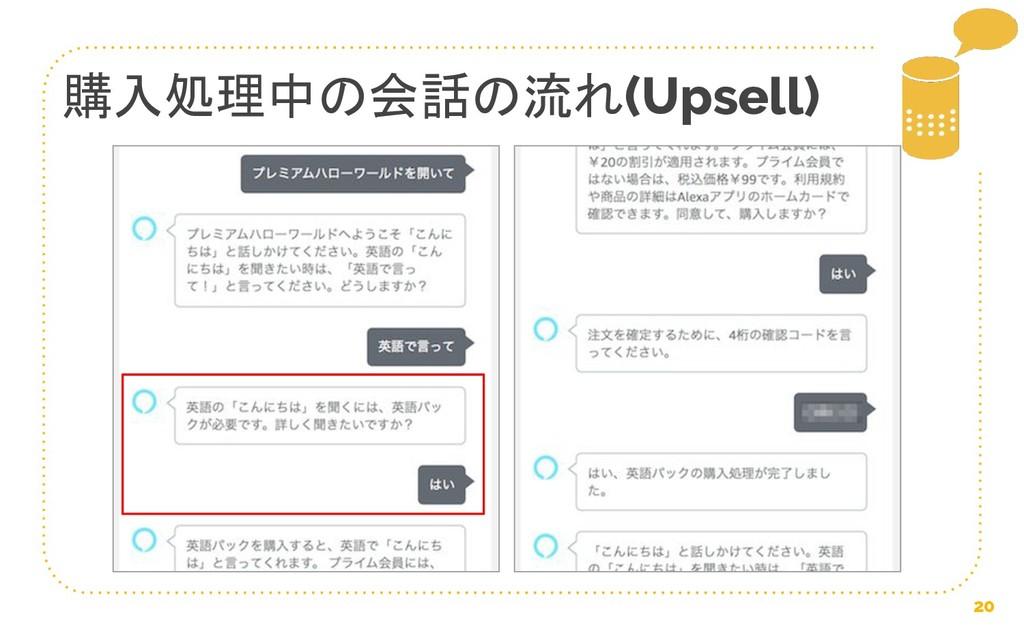 20 購入処理中の会話の流れ(Upsell)