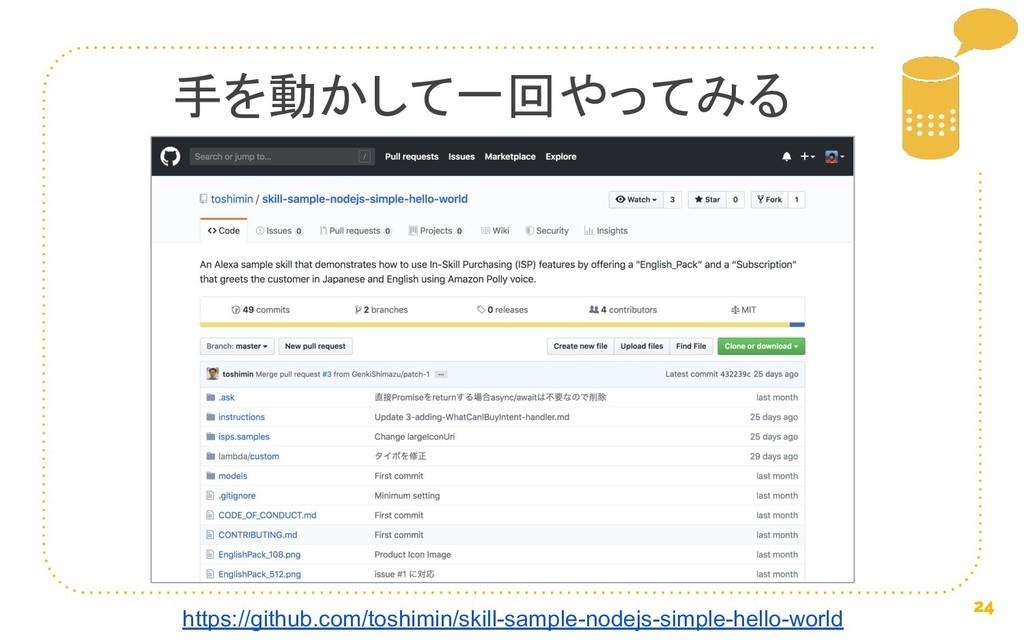 24 https://github.com/toshimin/skill-sample-nod...