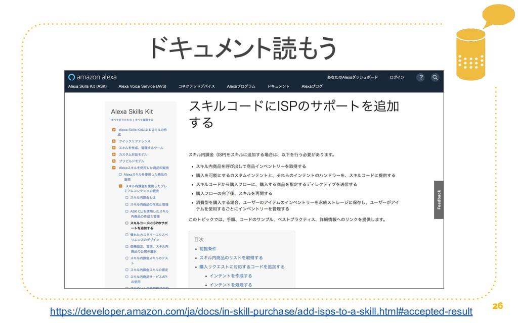 26 ドキュメント読もう https://developer.amazon.com/ja/do...