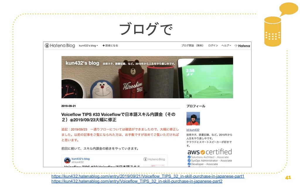 41 https://kun432.hatenablog.com/entry/2019/09/...
