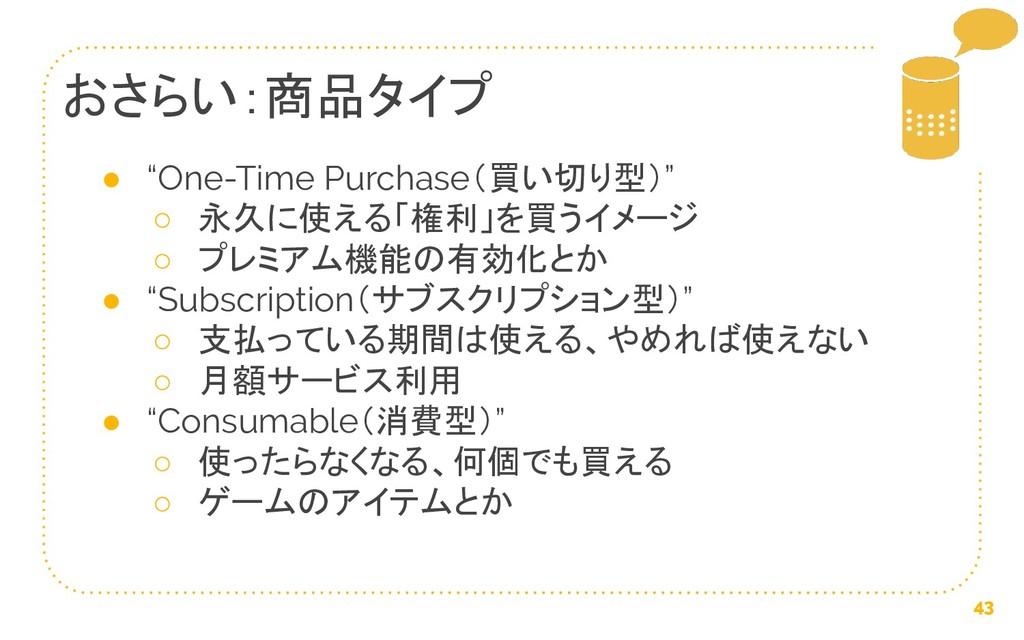 """43 おさらい:商品タイプ ● """"One-Time Purchase(買い切り型)"""" ○ 永久..."""