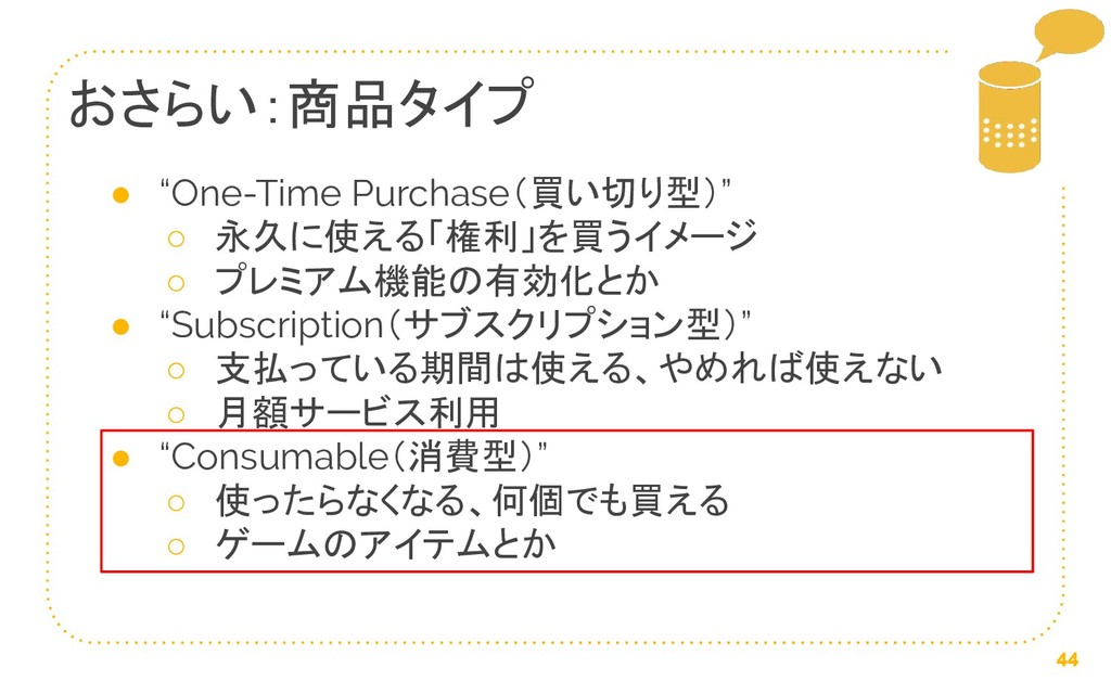 """44 おさらい:商品タイプ ● """"One-Time Purchase(買い切り型)"""" ○ 永久..."""