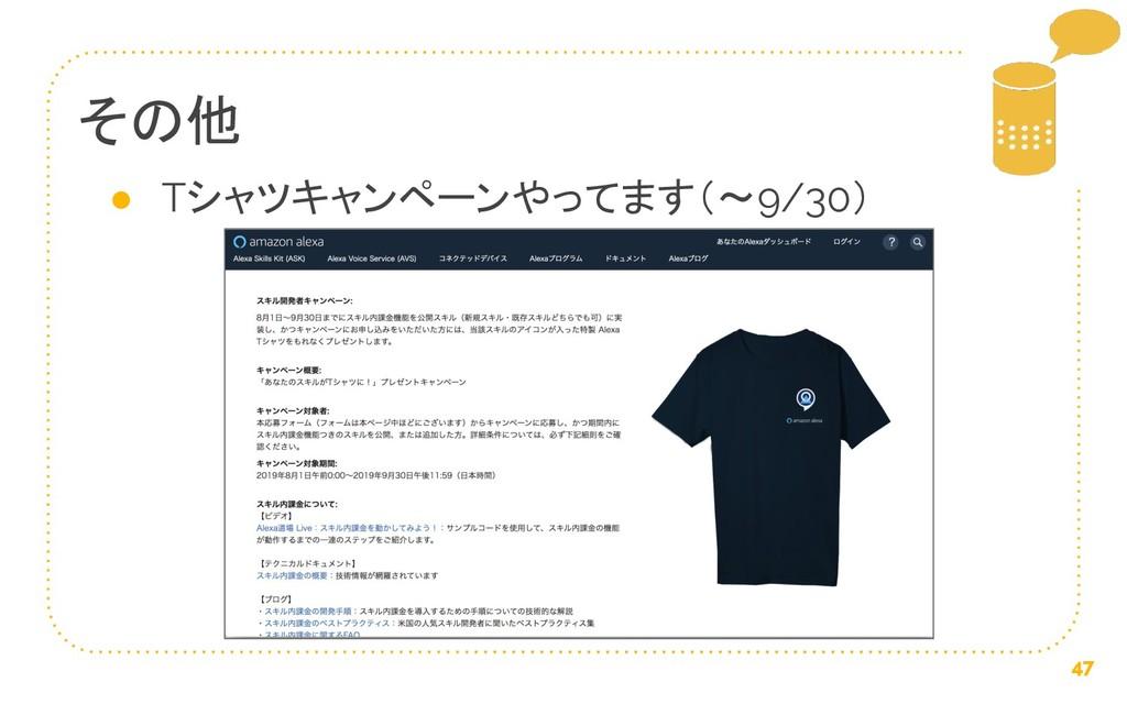 その他 47 ● Tシャツキャンペーンやってます(〜9/30)