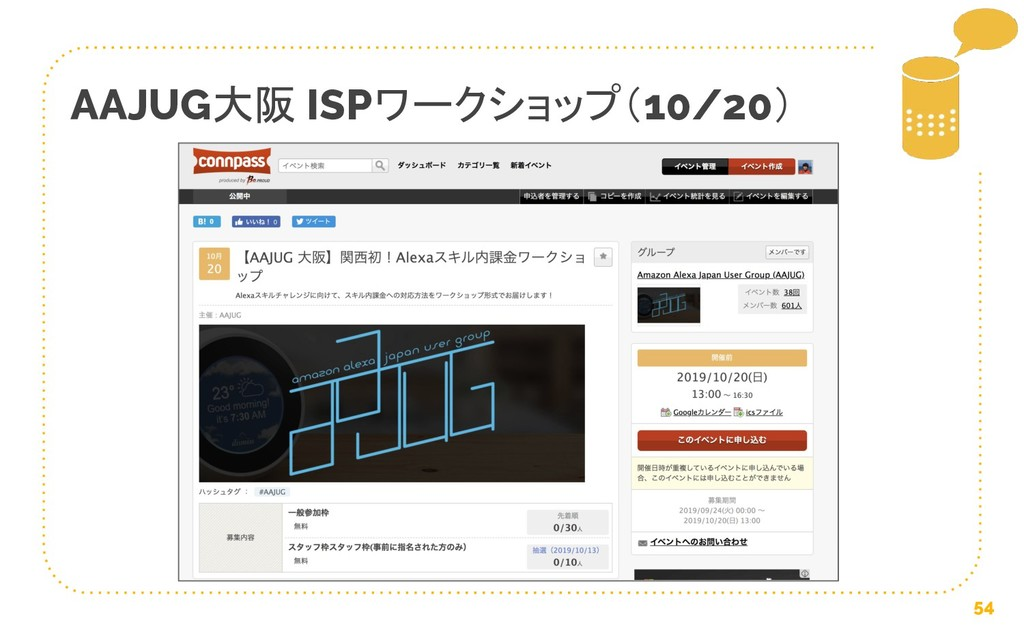 54 AAJUG大阪 ISPワークショップ(10/20)