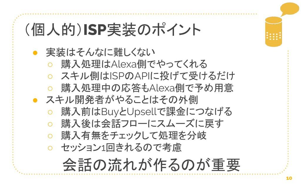 (個人的)ISP実装のポイント 10 ● 実装はそんなに難しくない ○ 購入処理はAlexa側...