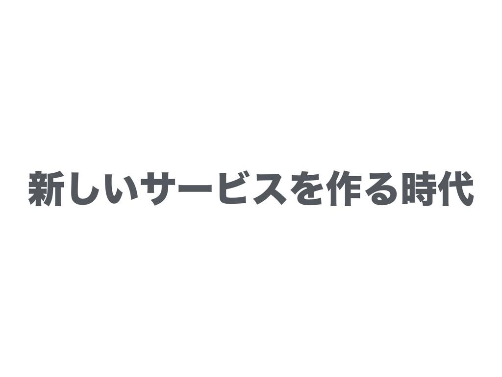 ৽͍͠αʔϏεΛ࡞Δ