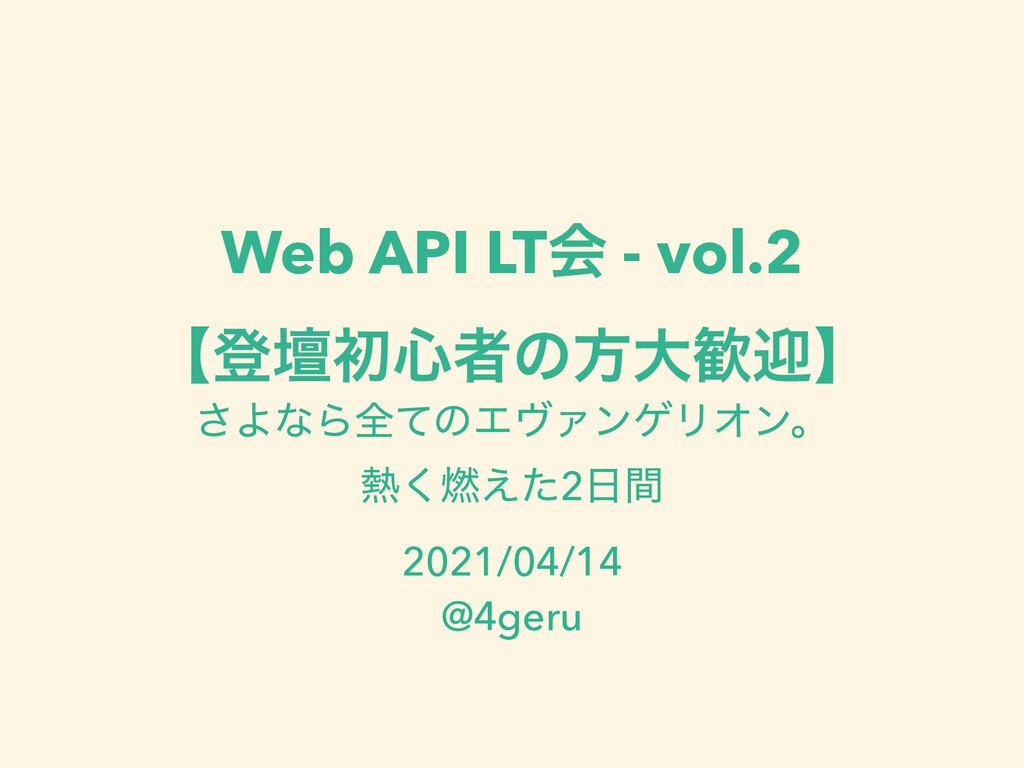 Web API LTձ - vol.2 ʲొஃॳ৺ऀͷํେܴʳ ͞ΑͳΒશͯͷΤϰΝϯήϦΦ...