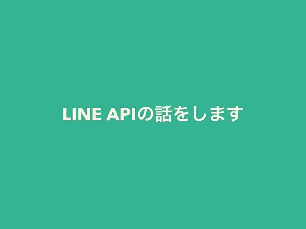LINE APIͷΛ͠·͢