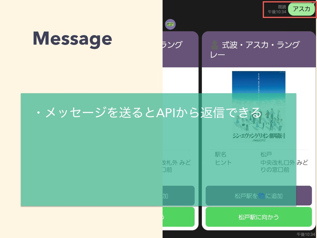 ɾϝοηʔδΛૹΔͱAPI͔Βฦ৴Ͱ͖Δ Message