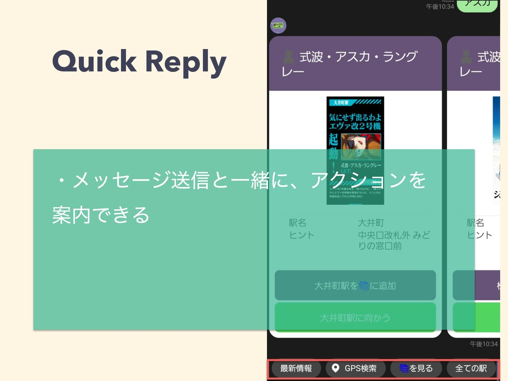 Quick Reply ɾϝοηʔδૹ৴ͱҰॹʹɺΞΫγϣϯΛ ҊͰ͖Δ
