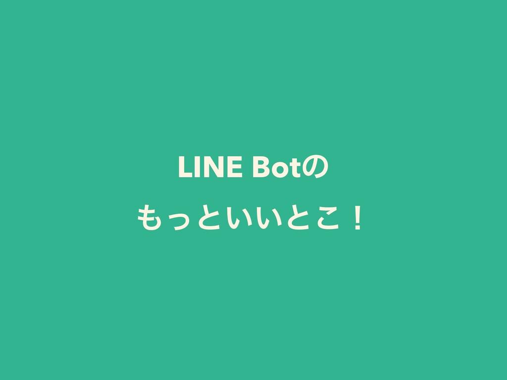 LINE Botͷ ͬͱ͍͍ͱ͜ʂ