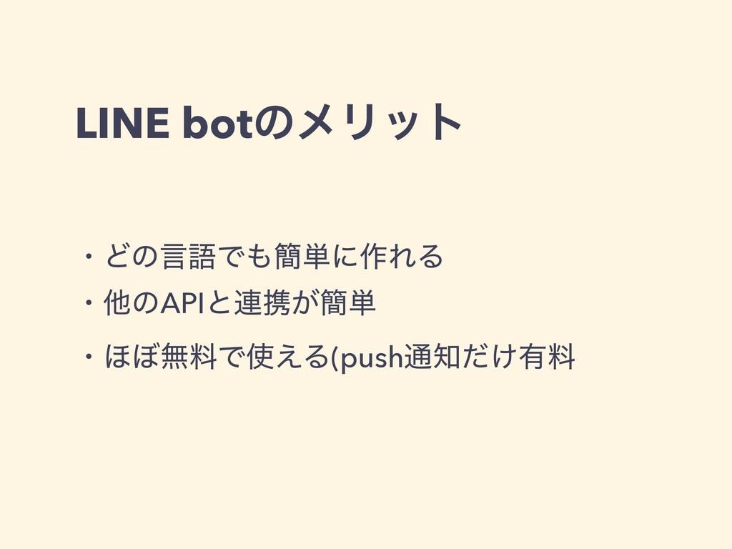 LINE botͷϝϦοτ ɾͲͷݴޠͰ؆୯ʹ࡞ΕΔ ɾଞͷAPIͱ࿈ܞ͕؆୯ ɾ΄΅ແྉͰ...