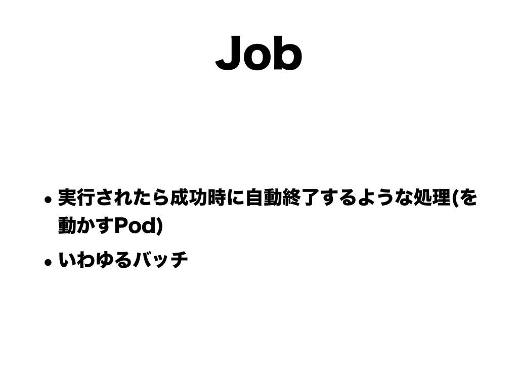 w࣮ߦ͞ΕͨΒޭʹࣗಈऴྃ͢ΔΑ͏ͳॲཧ Λ ಈ͔͢1PE  w͍ΘΏΔόον +PC